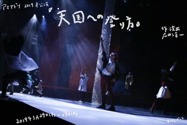『天国への登り方』舞台写真 @あうるすぽっと photo by 赤坂久美