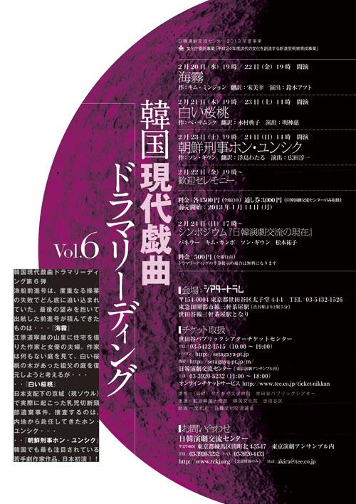 韓国現代戯曲ドラマリーディング