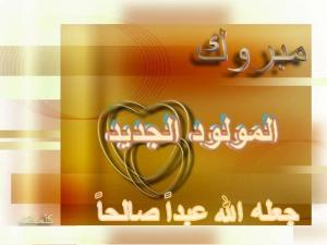 amazigh prenoms 300x225 Prénoms Berbères Masculins