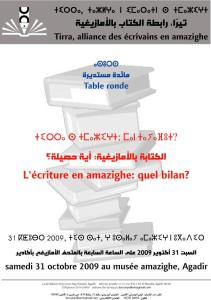 amazigh prix tirra agadir poster 211x300  Rencontre National des Ecrivains Amazighs à Agadir