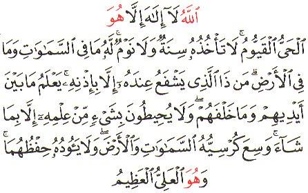le verset du Trône ayat alakoursi Amazigh : Verset 255 de la sourate 2
