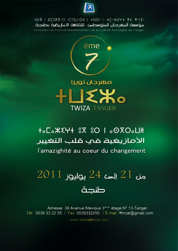 Twiza amazigh tanger 2011 TANGER: FESTIVAL TWIZA 2011  du 21 au 24 juillet