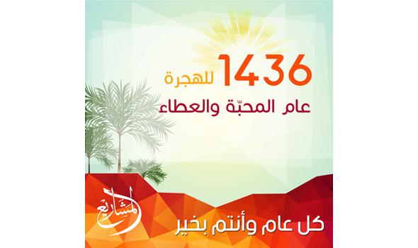 annee hegire 1436