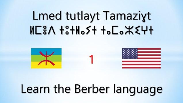Learn the Amazigh (Berber) language 1 – Lmed Tutlayt Tamaziɣt 1