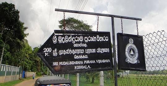 Sri Mudalindarama Purana Viharaya Archaeological Site
