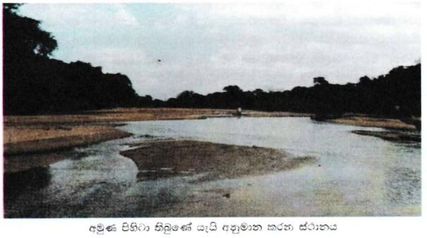 දැදුරු ඔය පුරාණ කොට්ඨබද්ධ අමුණ තිබුනයැයි සලකන ස්ථානය - Ancient Kottabaddha Amuna on Daduru Oya