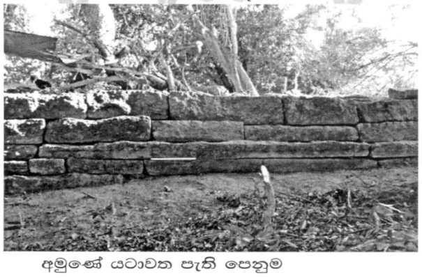 පුරාණ යකාබැම්ම අමුණ - Ancient Yakabamma Amuna on Kala Oya