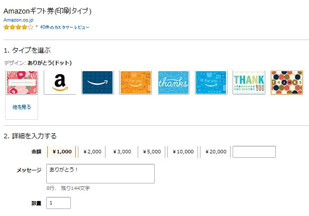 amazonギフト券印刷タイプの詳細を選択
