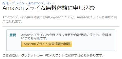 Amazonプライムの加入方法とクレジットカード・Amazonプライムの加入にはクレジットカードが必要?2