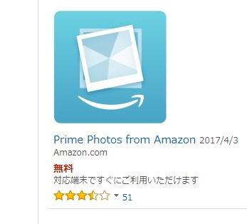 年会費3,900円払ってもお得!Amazonプライムの賢い使い方・Amazonプライムの年会費3,900円をお得にするプライムフォト
