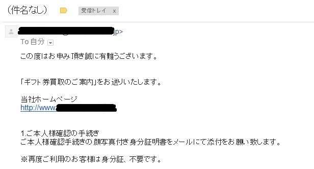 買取サイトの返信メール