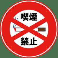 喫煙禁止区域