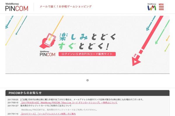 キャリア決済可能なPINCOM