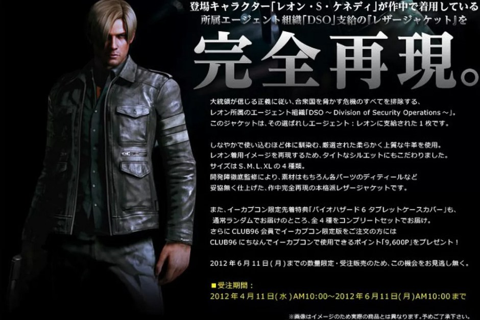 Resident Evil 6 Premium Edition contents