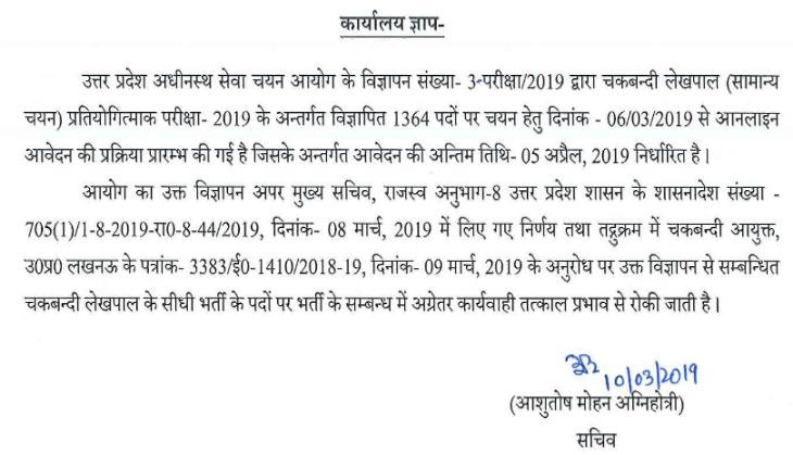 Lekhpal syllabus pdf chakbandi