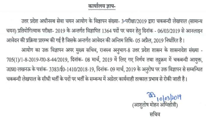 UPSSSC Chakbandi lekhpal 2019 postponed