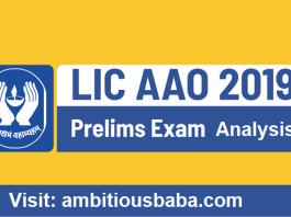 LIC AAO 2019 Prelims Exam Analysis