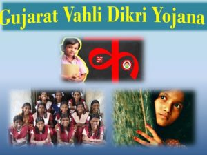 Gujarat CM launches 'Vhali Dikri Yojna'