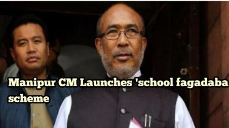"""Manipur CM launches """"School Fagadaba"""" scheme for improve infrastructure in government schools"""