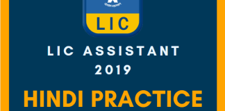 Hindi Practice pdf for LIC assistant 2019