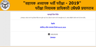 UP Assistant Teachers Result out