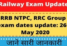 RRB Notification