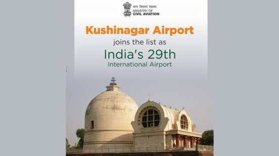 kushinagar-international-airport