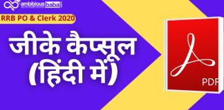आरआरबी पीओ के लिए जीके कैप्सूल और आरआरबी क्लर्क मेन्स 2020 के लिए जीके कैप्सूल हिंदी में