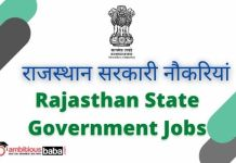Rajasthan-Govt-Jobs