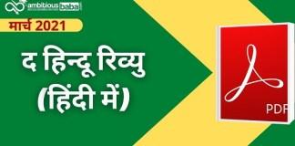 The Hindu Review Hindi Blog