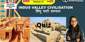 Harappan Civilization Quiz: Download PDF