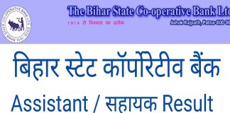 Bihar-State-Co-operative-Bank-Result