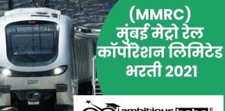 MMRC Recruitment 2021 : 19 Post for Junior Engineer, Deputy Engineer