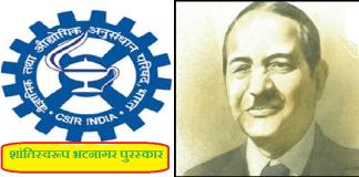 Shanti Swarup Bhatnagar 2021: Winners list