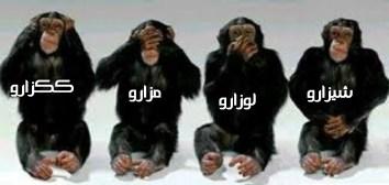 القرود الاربعة