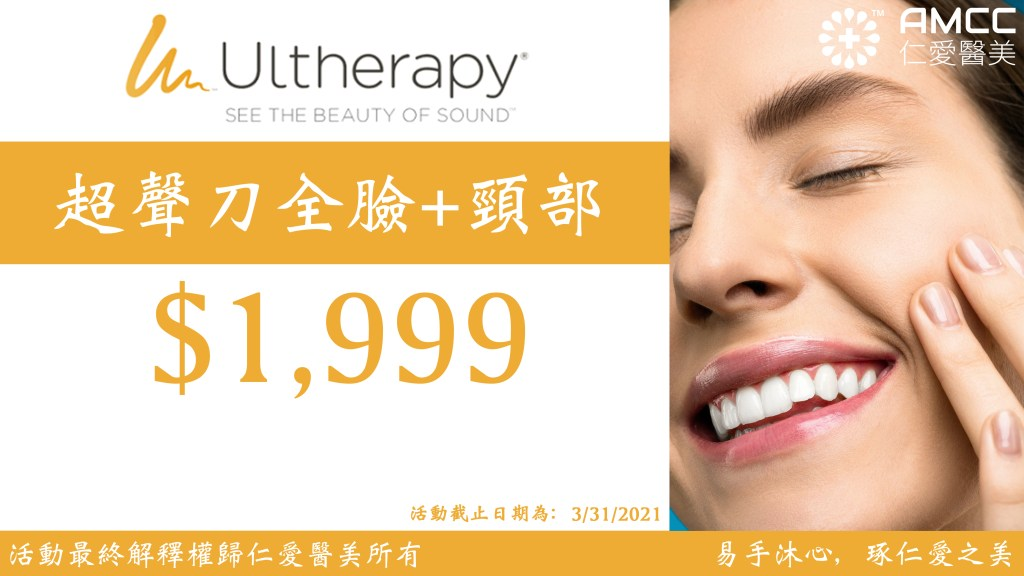 ultherapy CN