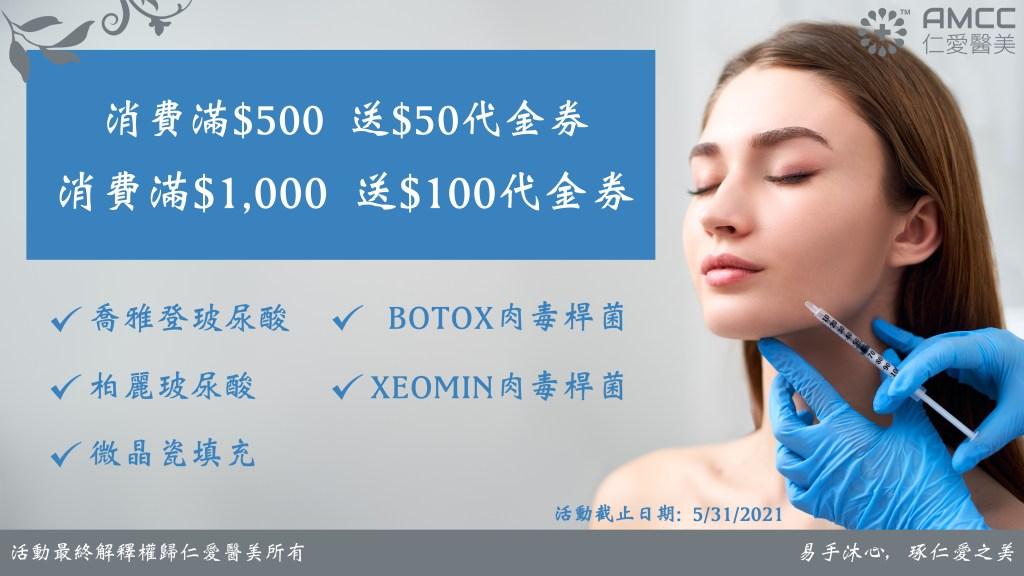 botox filler buy 1000 get 100 CN