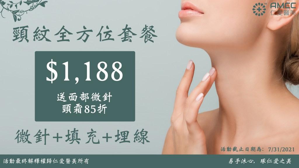 neck CN