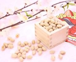 節分豆まきした豆は食べる?