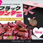 バレンタイン義理チョコおすすめブラックサンダー限定商品!通販や催事情報をお伝えします!
