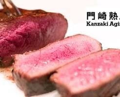 「格之進特製門崎熟成肉塊焼き」