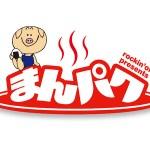まんパク2017東京・立川(昭和記念公園)の日程や前売り券、アクセス、混雑予想!