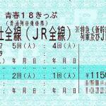 青春18きっぷ2017夏の販売・利用期間!金券ショップでの裏技、バラ買い・売りできる?