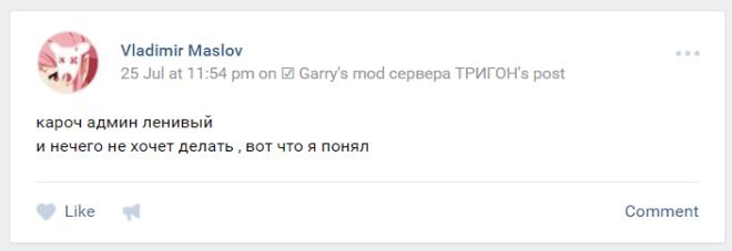 Админ обленился. ТРИГОН