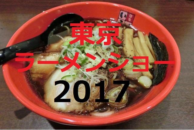 東京ラーメンショー2017-1