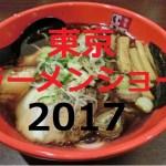 東京ラーメンショー2017の混雑状況は?駐車場やアクセスも!