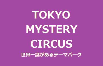 東京ミステリーサーカス2