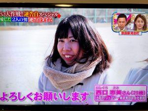 西口恵美さん