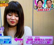 加藤綾華さん