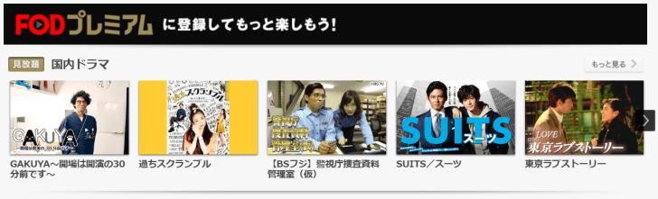 FOD動画1